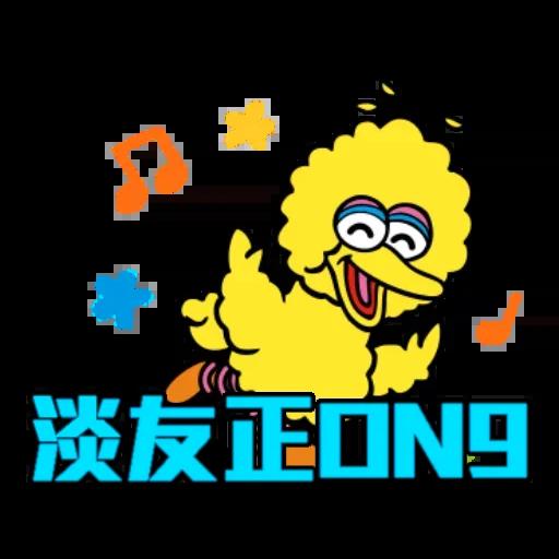 Sesame_STOCK2 - Sticker 30