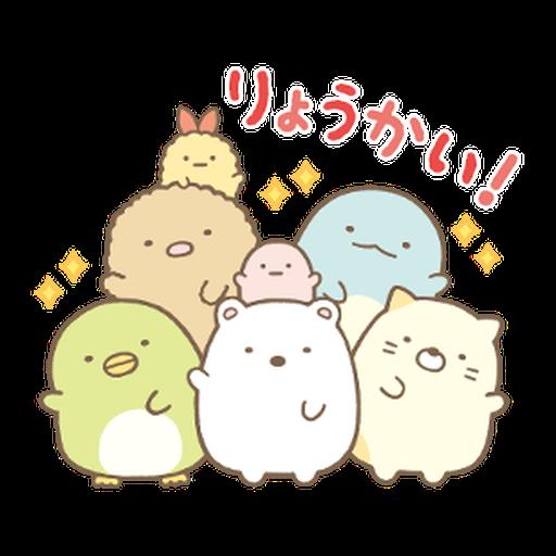 Sumikkogurashi (全面問候篇) - Sticker 3