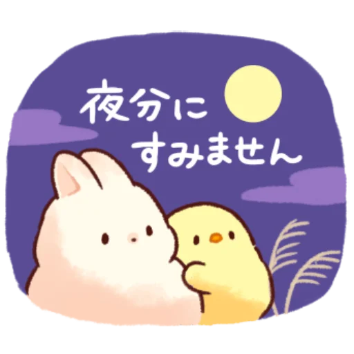soft and cute chick 10 - Sticker 30