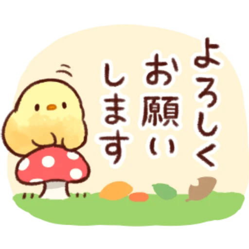 soft and cute chick 10 - Sticker 6