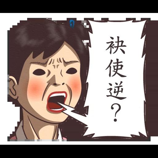 nouveau - Sticker 26