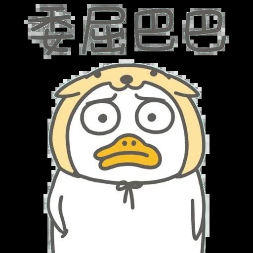 刘小鸭 - Sticker 6