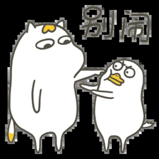 刘小鸭 - Sticker 15