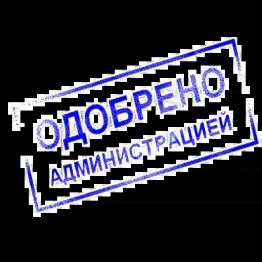 Pechat - Sticker 16