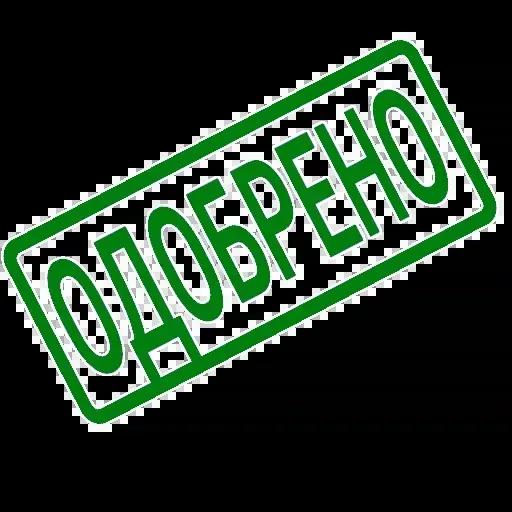 Pechat - Sticker 2