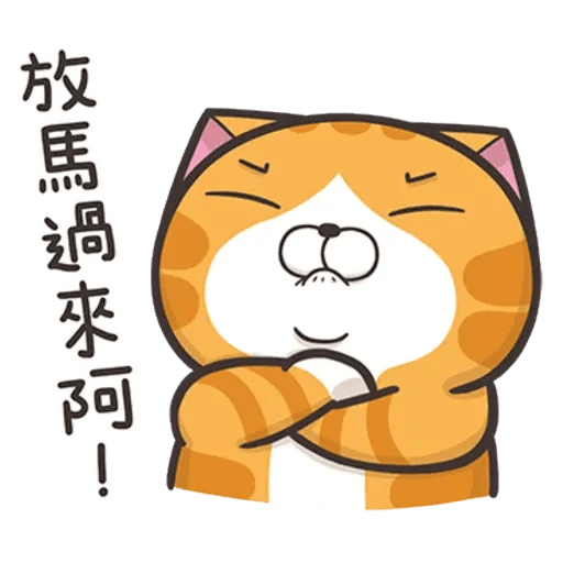 白爛貓7 - Sticker 29
