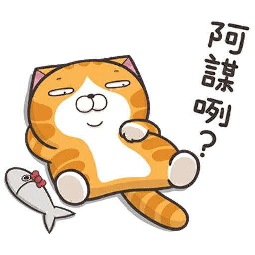 白爛貓7 - Sticker 9