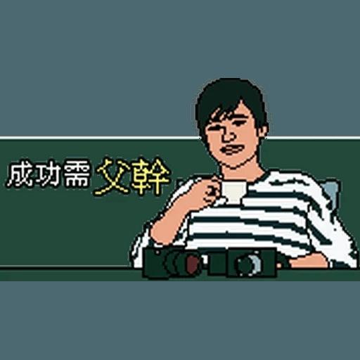 昨日公映2 - Sticker 19