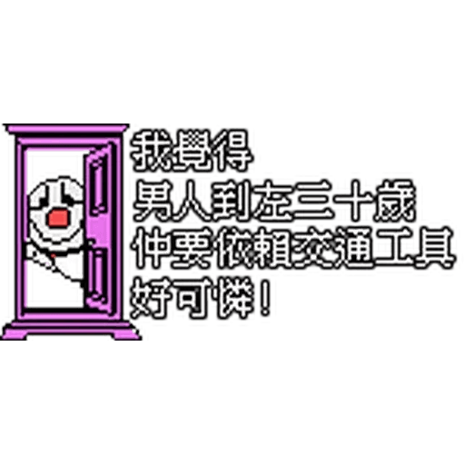 昨日公映2 - Sticker 20