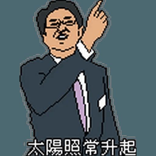 昨日公映2 - Sticker 22
