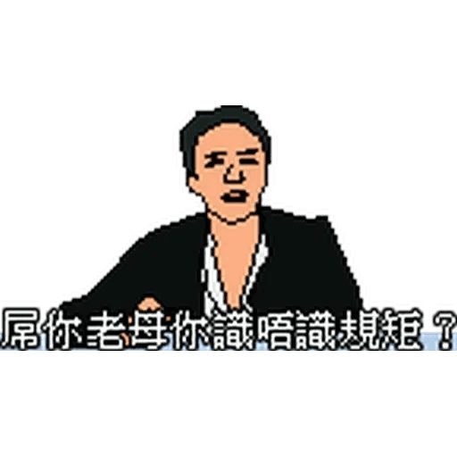 昨日公映2 - Sticker 13
