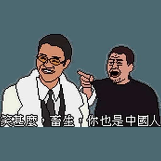 昨日公映2 - Sticker 17