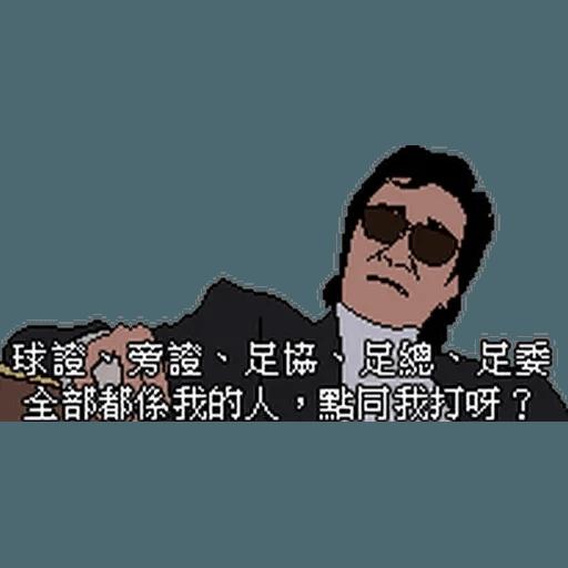 昨日公映2 - Sticker 12