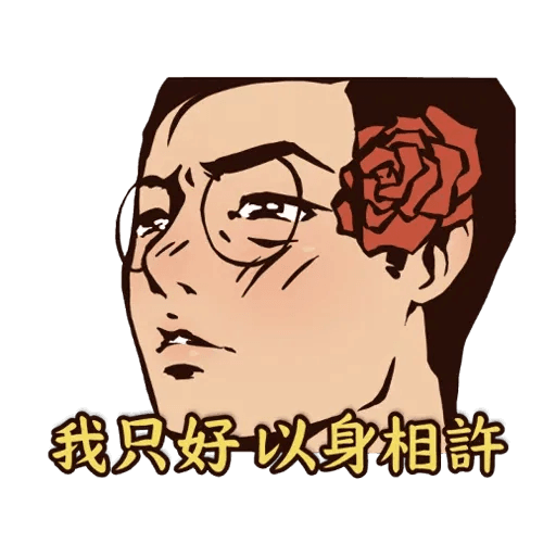 八點檔 - Sticker 4