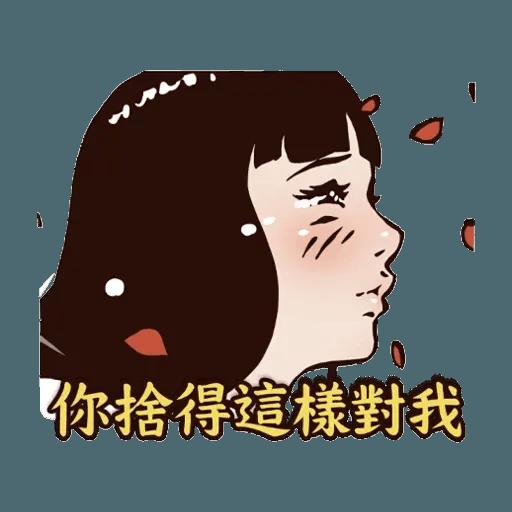 八點檔 - Sticker 12