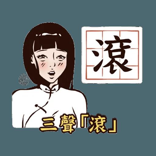 八點檔 - Sticker 16