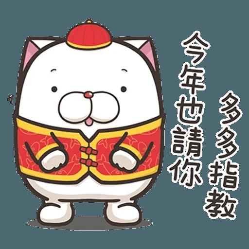 白爛貓特別篇☆賀新年☆ - Sticker 10