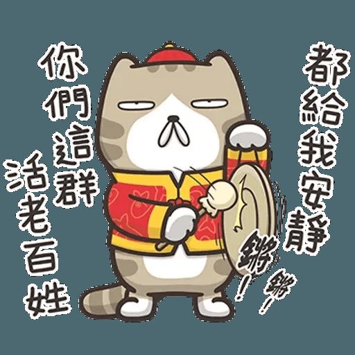 白爛貓特別篇☆賀新年☆ - Sticker 18