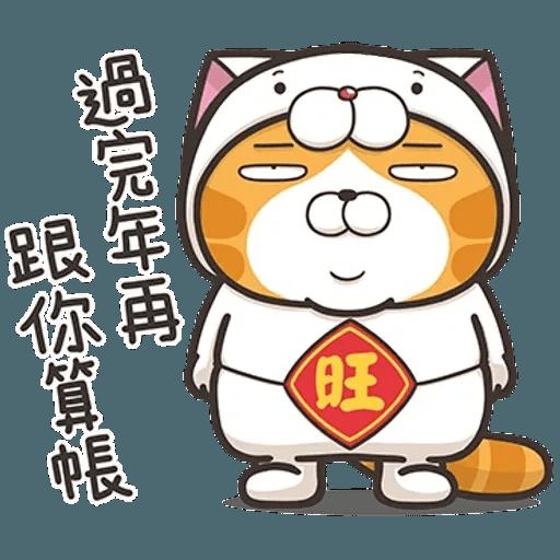 白爛貓特別篇☆賀新年☆ - Sticker 15