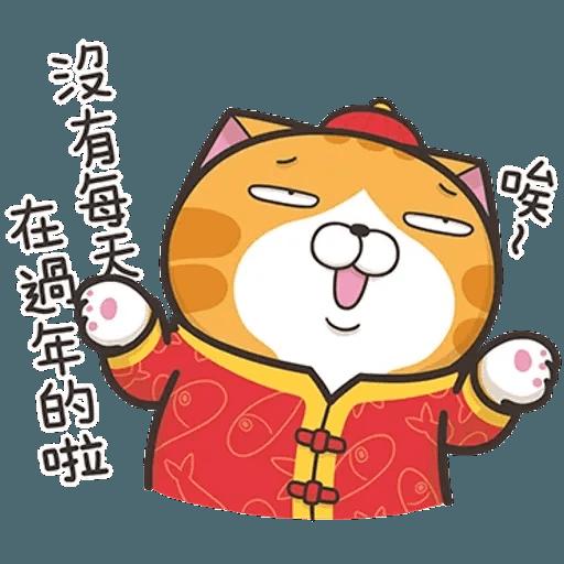 白爛貓特別篇☆賀新年☆ - Sticker 11