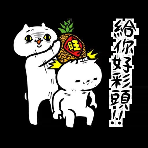反應過激的貓 新年 - Sticker 10