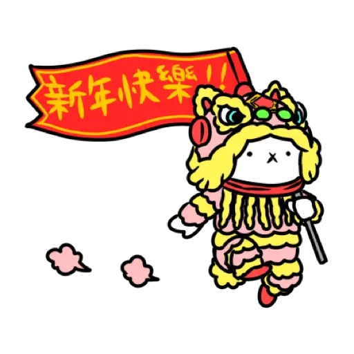 反應過激的貓 新年 - Sticker 4
