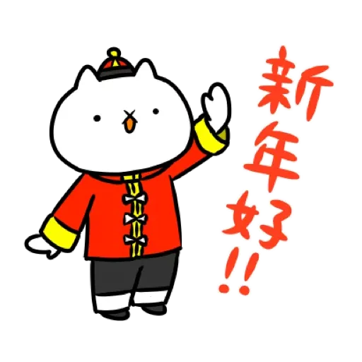 反應過激的貓 新年 - Sticker 1