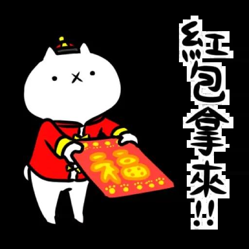 反應過激的貓 新年 - Sticker 5