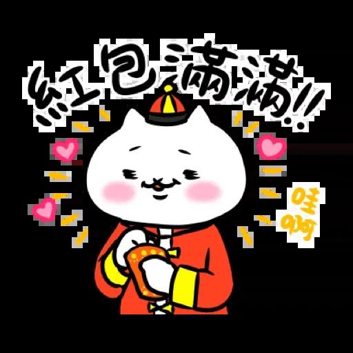 反應過激的貓 新年 - Sticker 6
