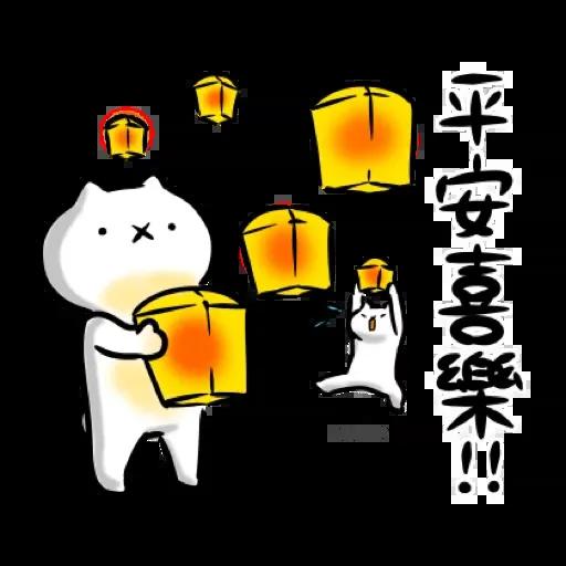 反應過激的貓 新年 - Sticker 14