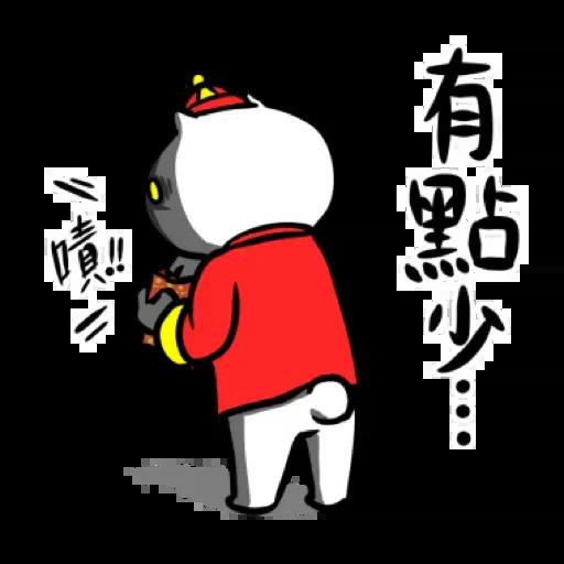 反應過激的貓 新年 - Sticker 7