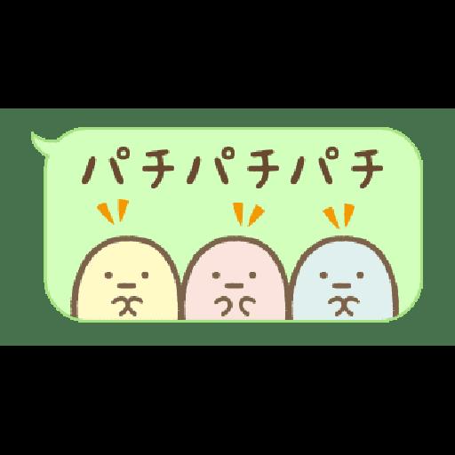 すみっコぐらし ふきだしがうごくよ - Sticker 8