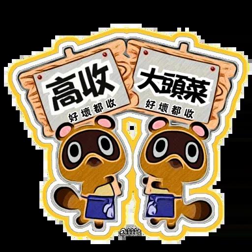 Switch - Sticker 12