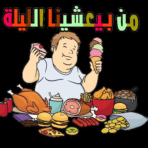 @al3bsey - Sticker 7