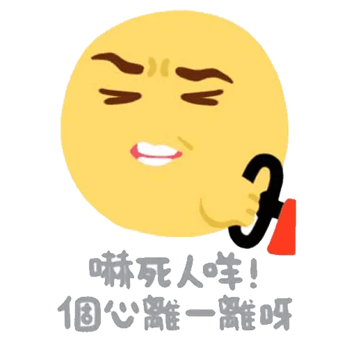 Emoji - Sticker 19