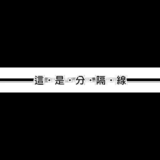 Line - Tray Sticker