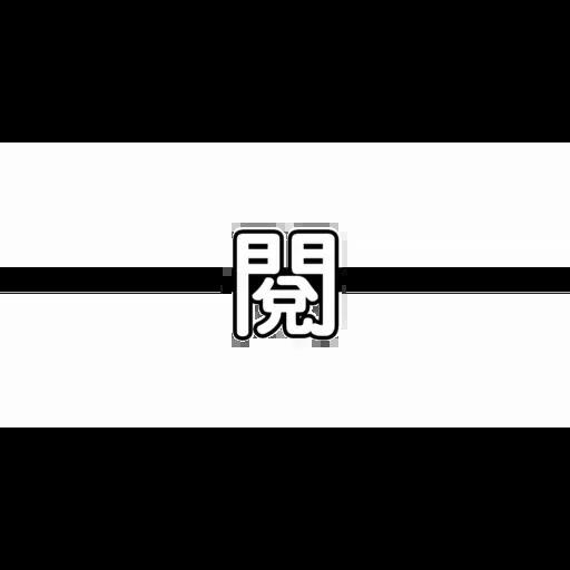 Line - Sticker 17