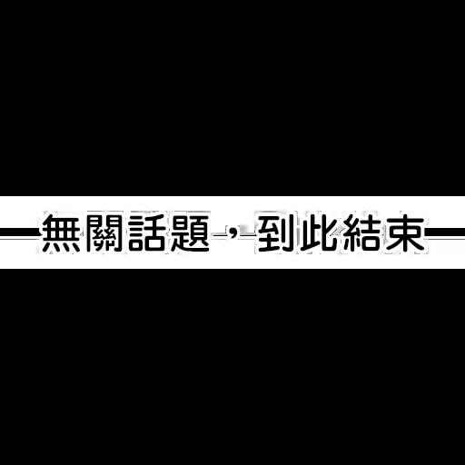 Line - Sticker 7