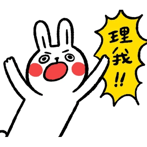 Rabbitandchick7 - Sticker 20