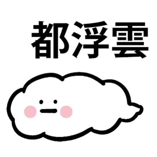 逗趣小東西 - Sticker 5