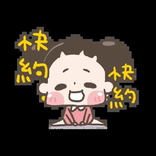 啾妹 4 - Sticker 18