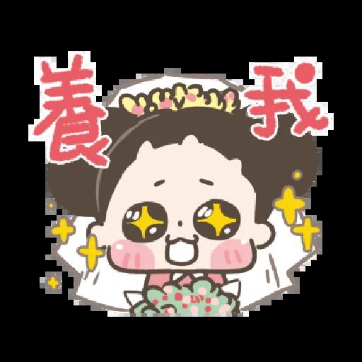 啾妹 4 - Sticker 16