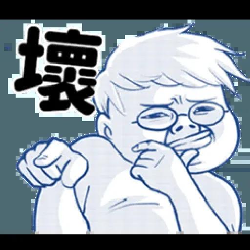 肥宅語錄 - Sticker 18