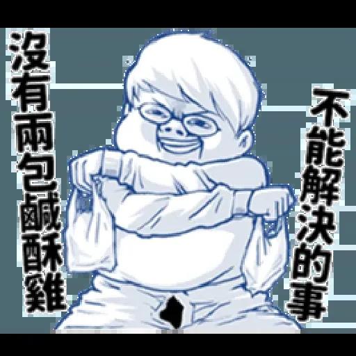肥宅語錄 - Sticker 7