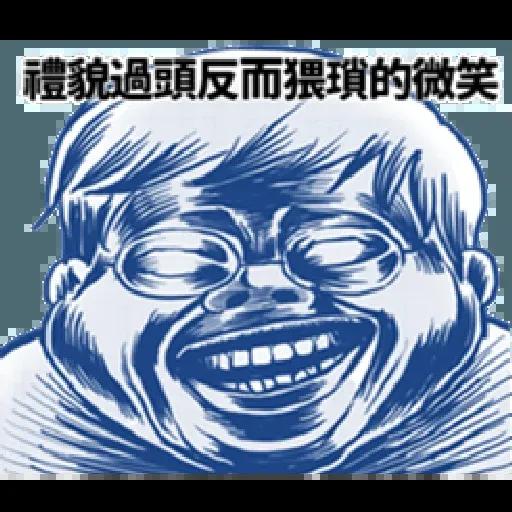 肥宅語錄 - Sticker 26