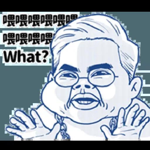 肥宅語錄 - Sticker 10
