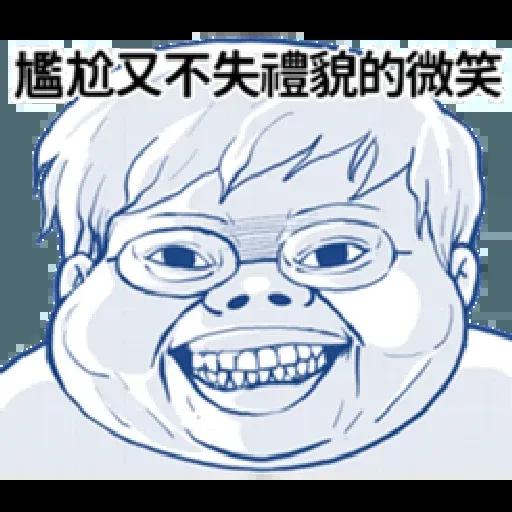肥宅語錄 - Sticker 25