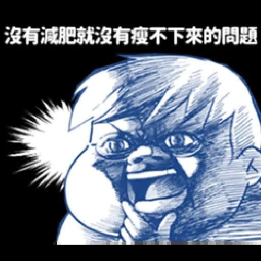 肥宅語錄 - Sticker 29