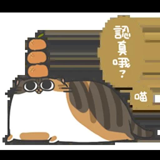 meowmeow - Sticker 16