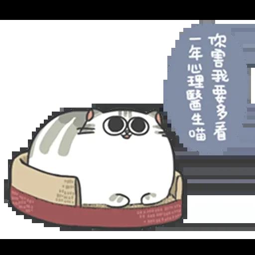 meowmeow - Sticker 22